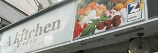 西洋野菜・レア野菜の卸のイメージ